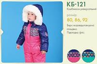 Комбинезон детский зимний КБ121 тм Бемби