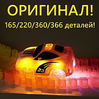 Magic Tracks 220/360 деталей! Спорткар на две батарейки? 5-ть лед лампочек! Отличное качество! ОПТ, ДРОП!