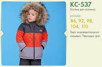 Зимний костюм для мальчика КС537 тм Бемби