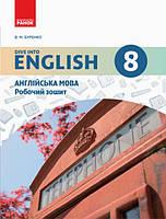 Англійська мова 8 клас. Буренко В.М.  Робочий зошит