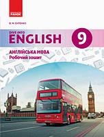 Англійська мова 9 клас. Буренко В.М.  Робочий зошит