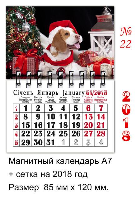 Магнитные календари 85х120 мм на 2018 год Желтой собаки