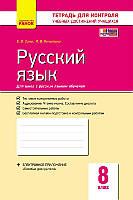 Русский язык 8 класс. Зима Е.В. Контроль знаний