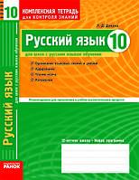 Русский язык 10 класс. Донина Л.Д.  Контроль знаний