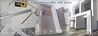 Подрядное строительство коттеджей, таунхаусов под ключ в Киеве и обл.