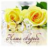 Фотоальбом Весілля 20 магніт.листів 28x31cm (жовті троянди)