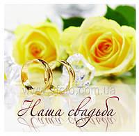 Фотоальбом Свадьба 20 магнит.листов 28x31cm (желтые розы)