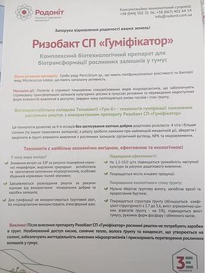 Ризобакс СП марка (к.ж.ф) фасовка - 1л.