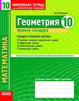 Геометрия 10 класс. Роганин А.Н. Контроль знаний