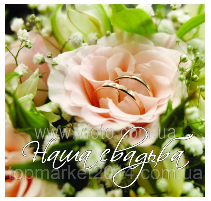 Фотоальбом Свадьба 20 магнит.листов 28x31cm (розовая роза)