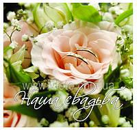 Фотоальбом Свадьба 20 магнит.листов 28x31cm (розовая роза), фото 1