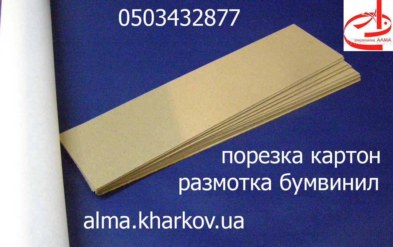 Порезка  картон переплетный тол.1,0-3,0мм