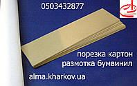Порезка  картон переплетный тол.1,0-3,0мм, фото 1