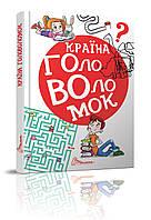 """Книга серії """"Найкращий подарунок: Країна головоломок. Страна головоломок."""