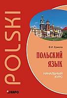 Польский язык. Начальный курс. В.И. Ермола