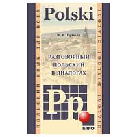 В.И. Ермола. Разговорный польский в диалогах.
