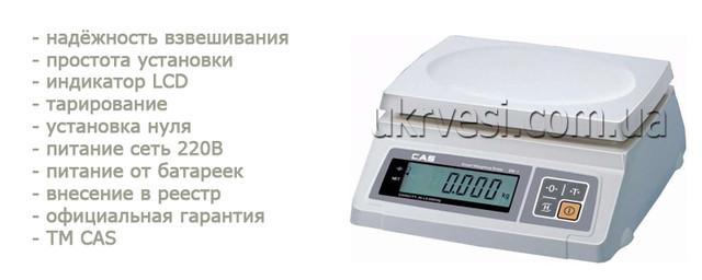 Весы фасовочные CAS
