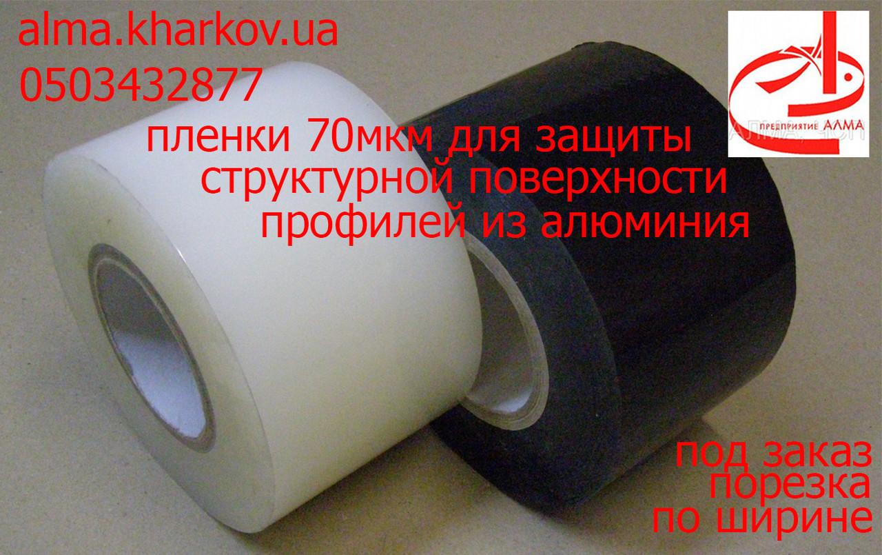 """Пленка тол.70мкм  для защиты """"шершавых"""" поверхностей"""