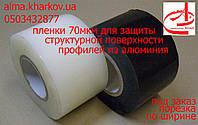"""Пленка 70мкм  для защиты поверхностей структурированных """"шершавых""""  окрашенных алюминиевых профилей"""