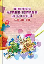 Організована навчально-пізнавальна діяльність дітей раннього віку розробки занять