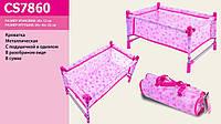 Кроватка металл CS7860 для куклы до 45см, с одеялом,подушкой,в сумке