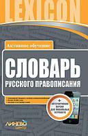 Словарь русского правописания. 50000 слов