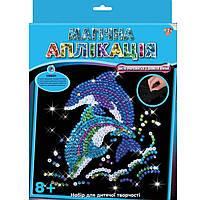 """Аппликация из пайеток """"Дельфины"""" 1 Вересня 950501"""