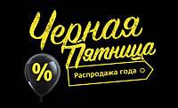 Черная пятница!Скидки до -70%!!!
