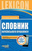 Словарь украинского правописания. 50000 слов