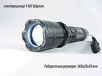 Электрошокер оса 1101