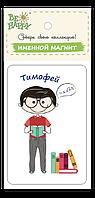 "Магнит на холодильник: ""Тимофей"", фото 1"