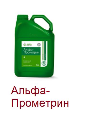 Альфа-Прометрин, к.с /10л./ аналог Гезагарду /соняшник