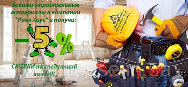 - 5% скидки на любые строительные материалы!