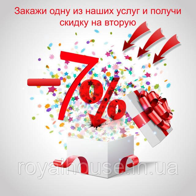 """- 7% скидки на любую услугу от строительной компании """"Роял Хаус""""!"""