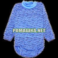 Детский боди со стойкой р. 80-86 с начесом ткань СТРЕЙЧ-ФУТЕР 95% хлопок ТМ Ромашка 3955 Синий 86
