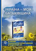 Україна – моя Батьківщина (конспекти занять із національно-патріотичного виховання дітей дошкільного віку)