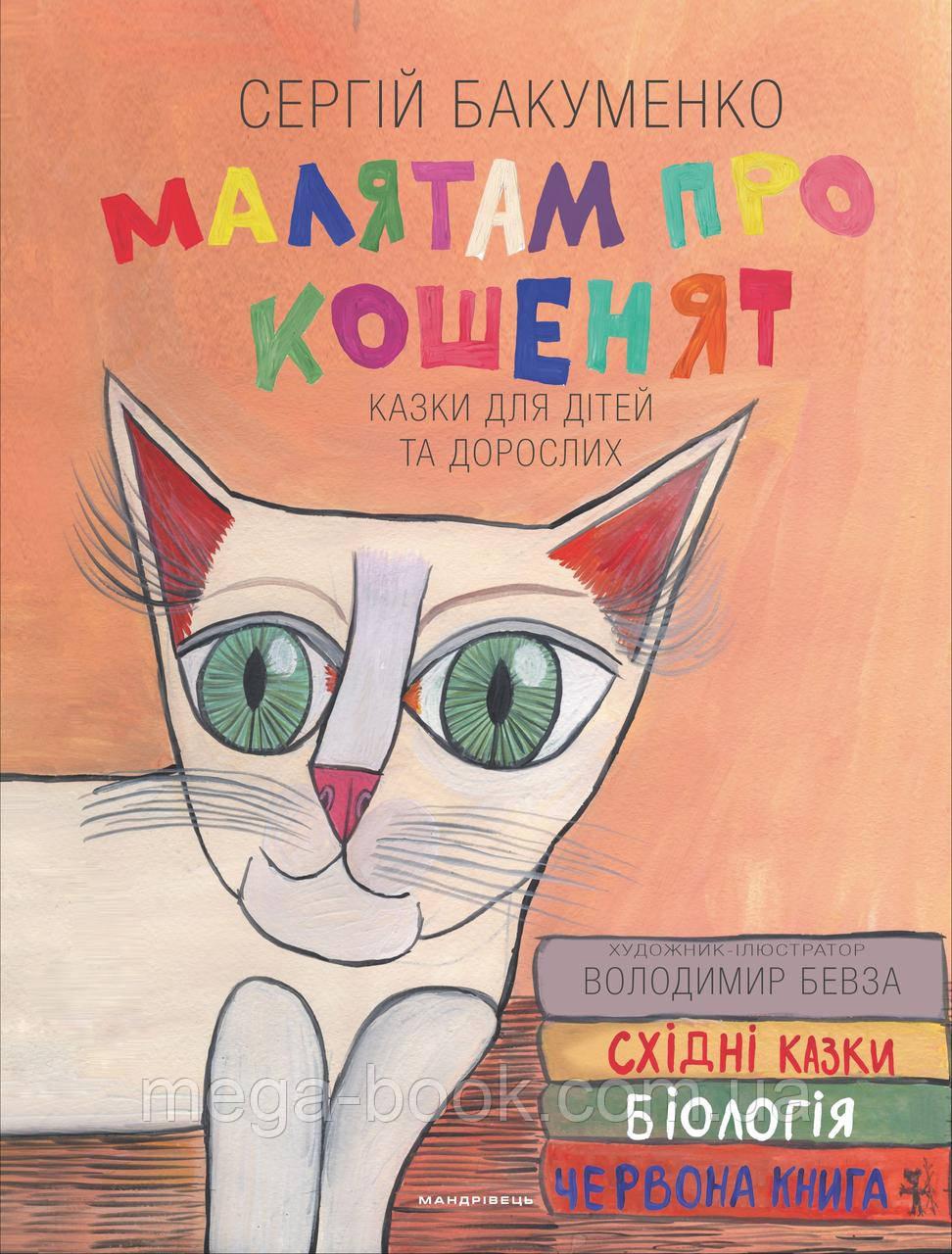 Малятам про кошенят: казки для дітей та дорослих. Сергій Бакуменко