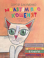 Малятам про кошенят: казки для дітей та дорослих. Сергій Бакуменко, фото 1