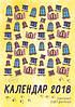Настенный календарь 2018 Софии Демянчук