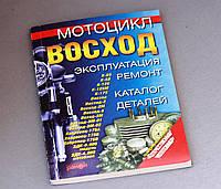Книга Восход 3М