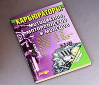 Книга Карбюраторы