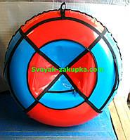 Тюбинг (надувные санки, ватрушка) диаметр 120см.