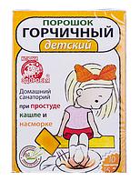 Порошок горчичный детский в саше-пакетах