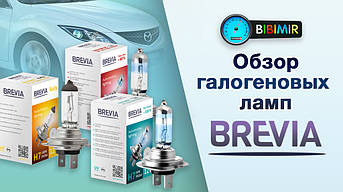 Видео-обзор галогеновых автоламп Brevia