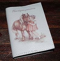 Обложка для водительских прав Девушка с лошадкой