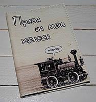 Обложка для водительских прав Паровоз