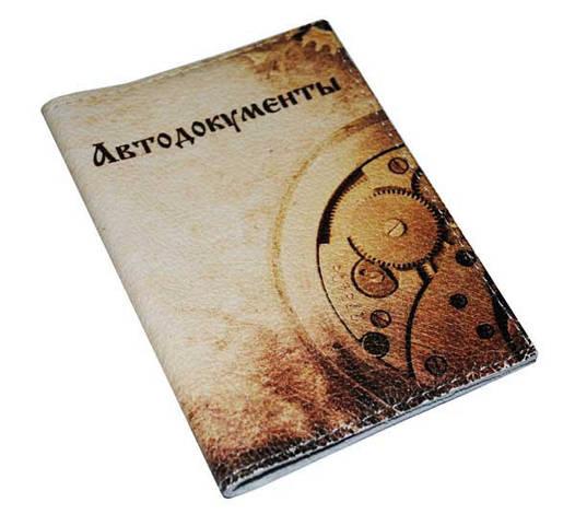 Обложка на автодокументы кожаная Шестеренки