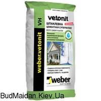 Vetonit VH  - Шпаклевка водостойкая на цементной основе (20кг)