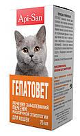 Гепатовет - суспензия для кошек 25 мл (лечение заболеваний печени)