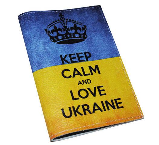Патриотическая обложка на паспорт Keep Calm and Love Ukraine